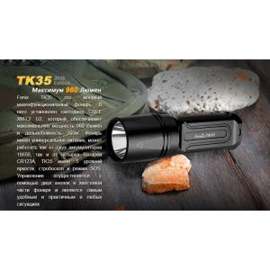 Фонарь Fenix TK35 (2015 Edition) Cree XM-L2 (U2) LED