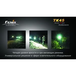 Фонарь Fenix TK45 3xCree XP-G R5
